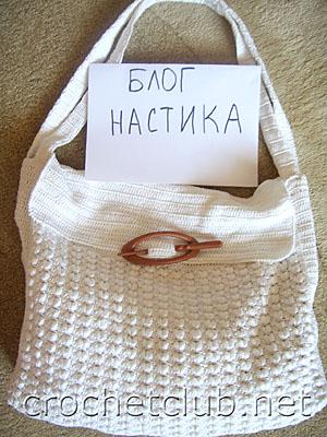 вязаная белая сумочка