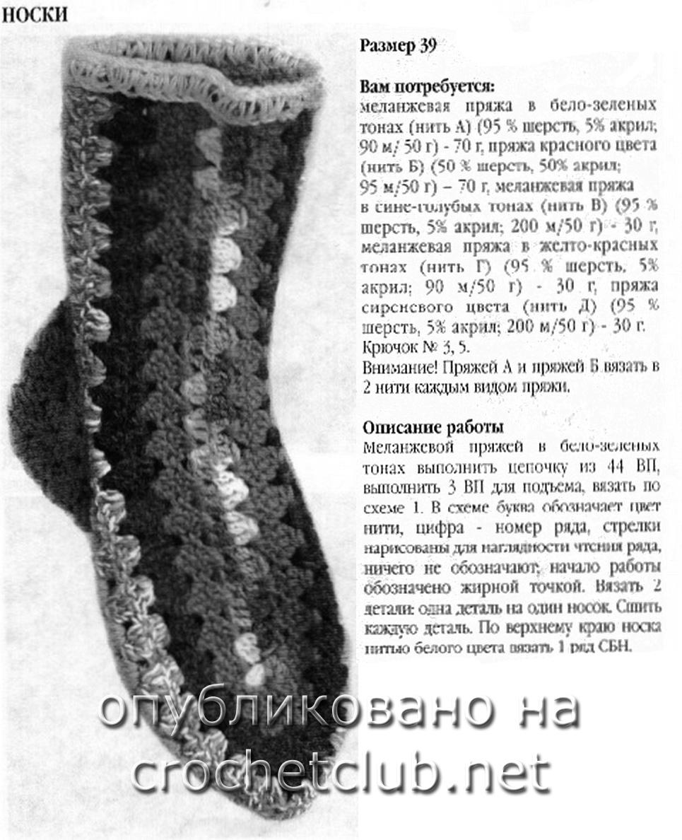 носки связанные крючком схема
