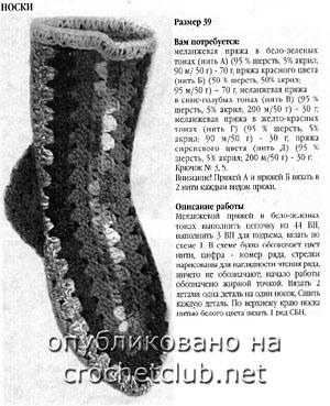 описание вязания носков