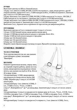 описание сумочки лолита