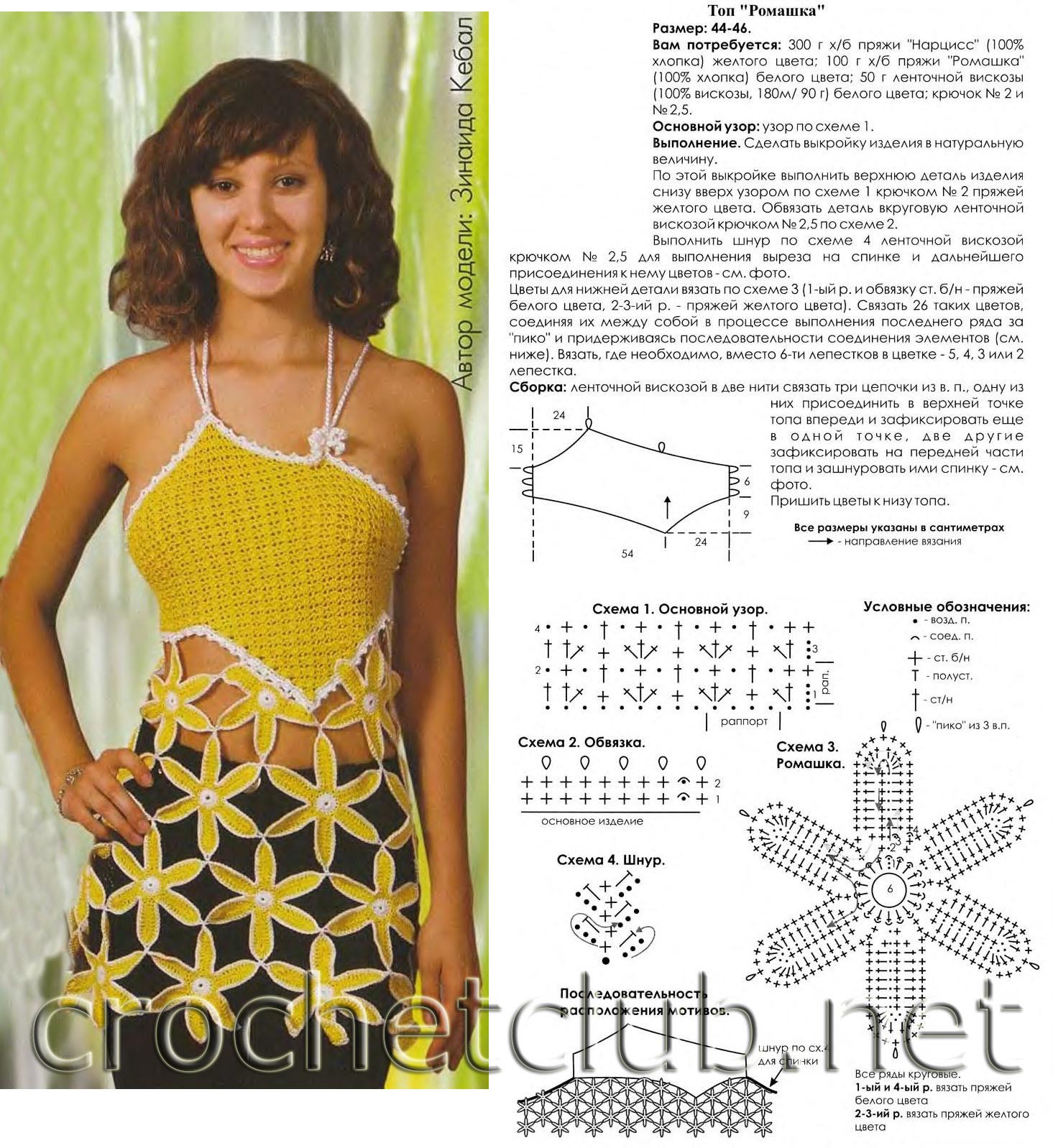 Модели летней женской одежды (вязание крючком).  Прочитать целикомВ.