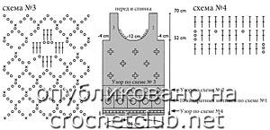 схемы розового топа 3 и 4