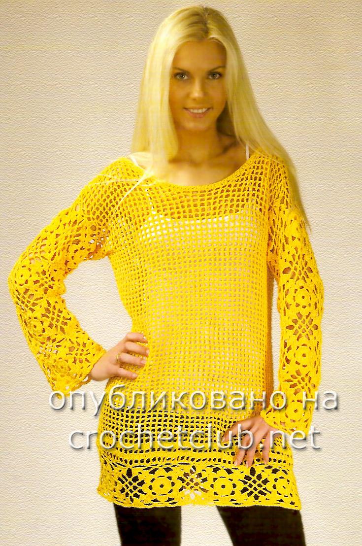 Желтая туника