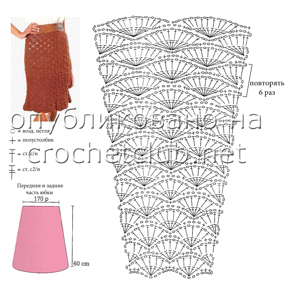 Клин для юбки крючком схемы и описание