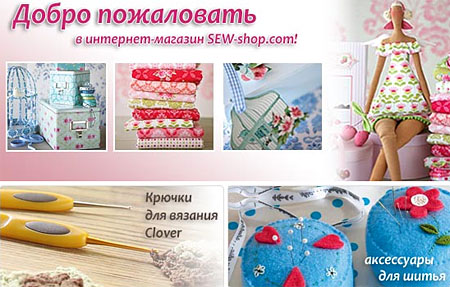 магазин sew-shop