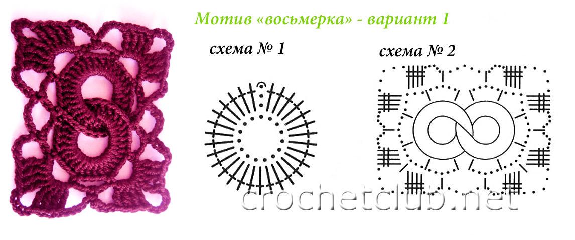 Восьмерки вязанные крючком