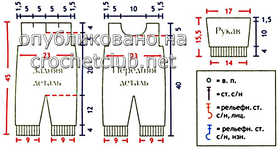 схема вязания детского комбинезона крючком Autocorrectoff