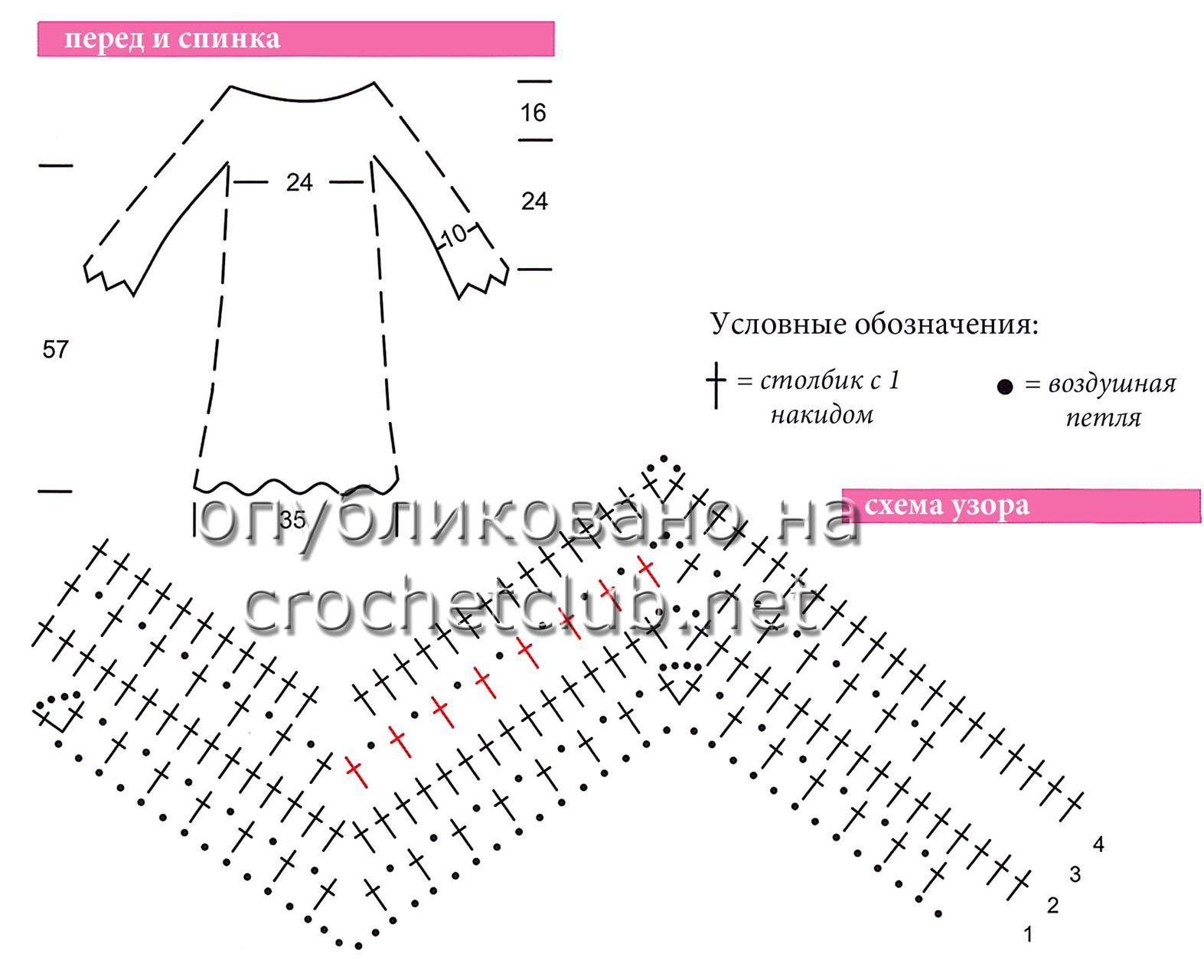 схема крючком верха поатья детского
