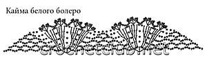 белое болеро крючком-схема 3
