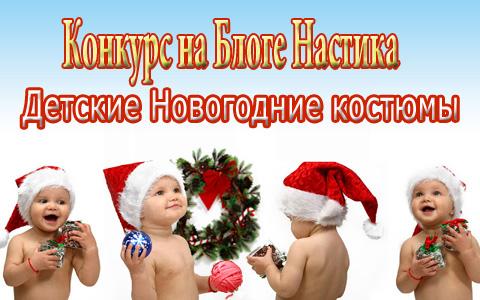 конкурс детские новогодние костюмы