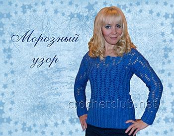 пуловер морозный узор 1