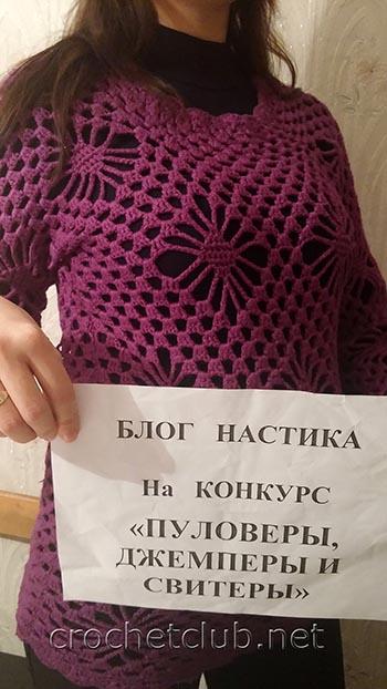 вязаный фиолетовый пуловер 1
