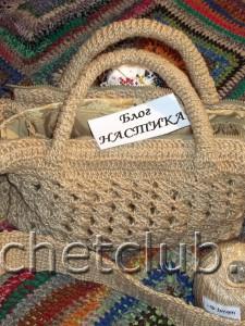 "Сумочка ""Стильный шпагат"""