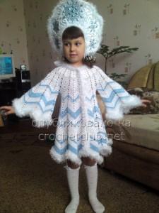 "Вязаный костюм ""Снегурочка"""